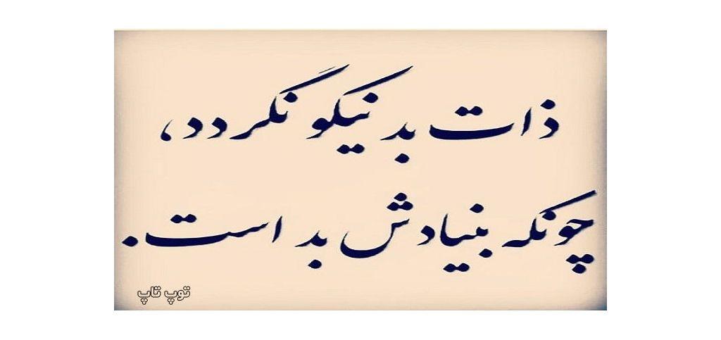 متن در مورد آدمهای خوب زندگی عکس نوشته تــــــــوپ تـــــــــاپ Best Love Art Arabic Calligraphy