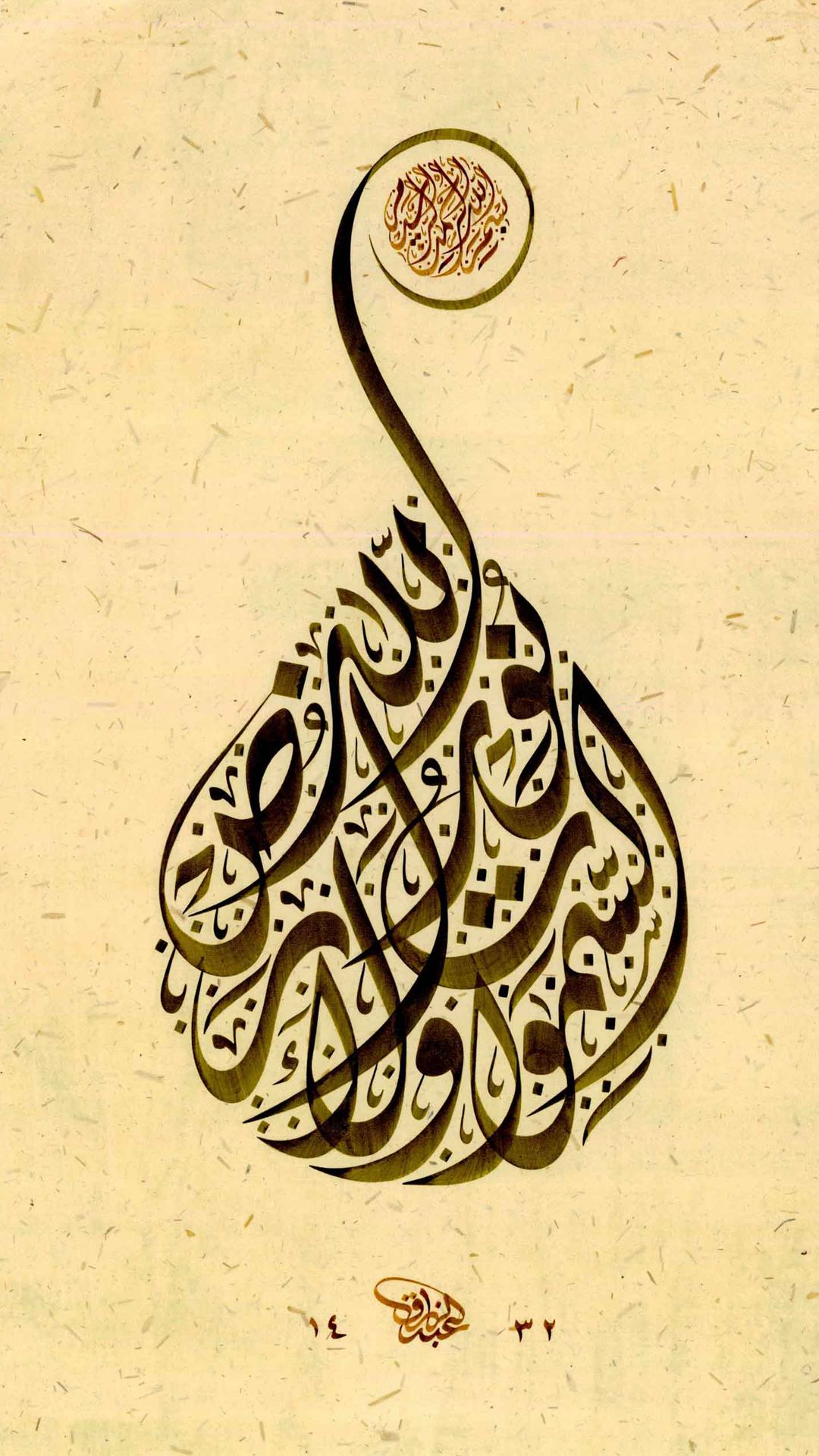 Best Islamic Wallpaper For 5 Inch Mobile Phone 3 Of 7 Allah And Bismillah Calligraphy Hd Wallpapers Wallpapers Download High Resolution Wallpapers Bismillah Calligraphy Islamic Caligraphy Islamic Wallpaper