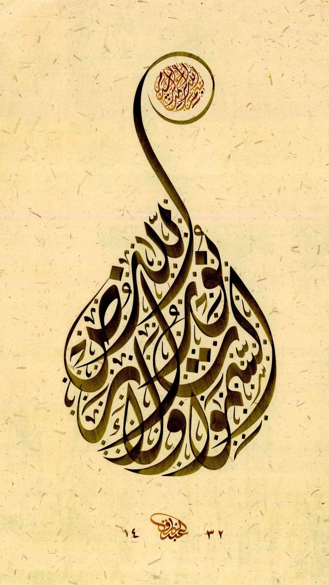 Wallpaper iphone kaligrafi - Best Islamic Wallpaper For 5 Inch Mobile Phone 3 Of 7