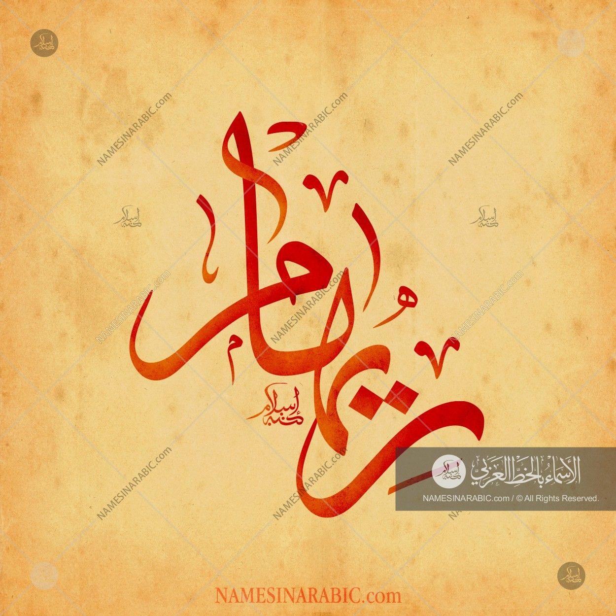 Riham ريهام Names In Arabic Calligraphy Name 4523 Calligraphy Name Calligraphy Arabic Calligraphy