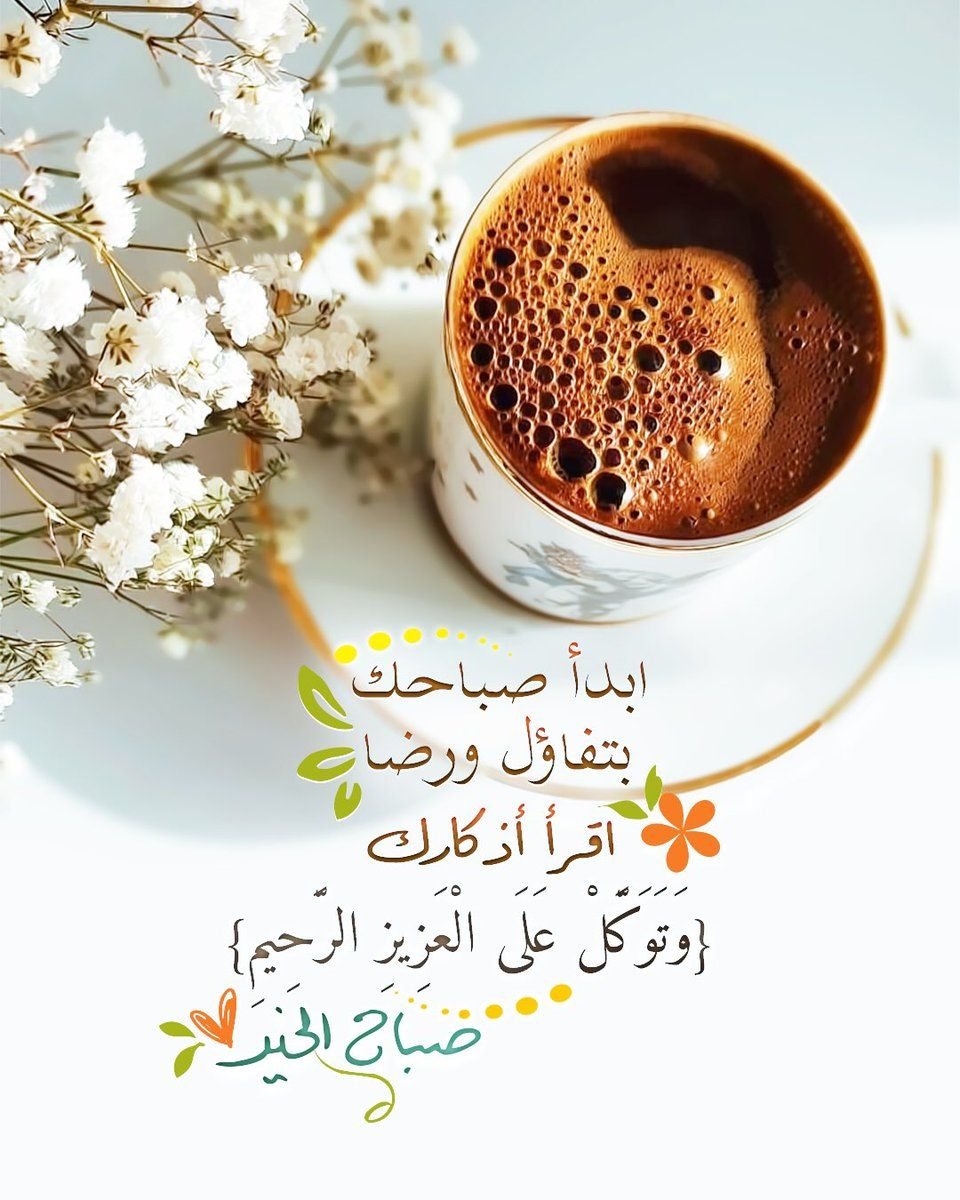 صباح التفاؤل Good Morning Arabic Beautiful Morning Messages Good Morning Photos