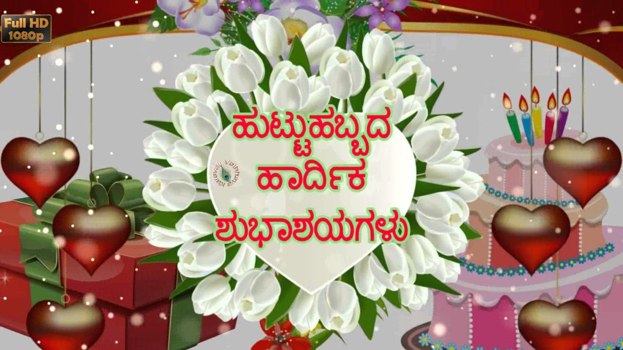 Happy Birthday Wishes To My Lover In Kannada Happy Birthday Ecard Happy Birthday Wishes Happy Birthday Pictures Free