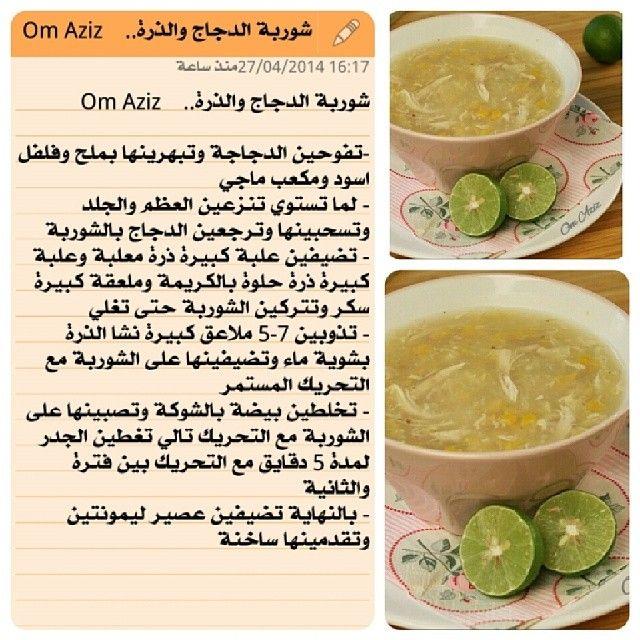 هذي الوصفة وبالف عافية Omazooz Q8 Padgram Cookout Food Health Facts Food Food Receipes