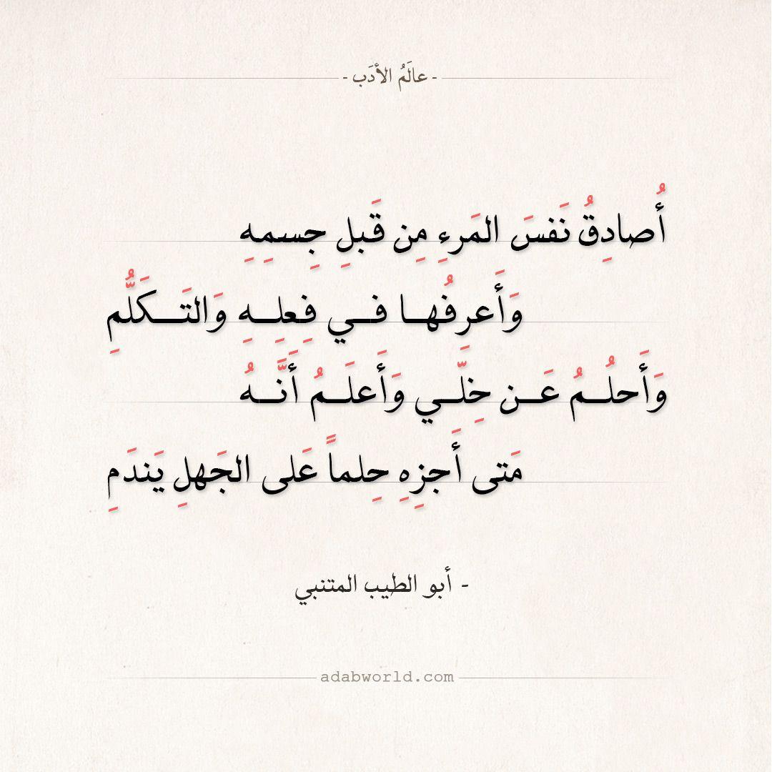 شعر أبو الطيب المتنبي أصادق نفس المرء من قبل جسمه عالم الأدب In 2020 Words Quotes Love Messages Poem Quotes