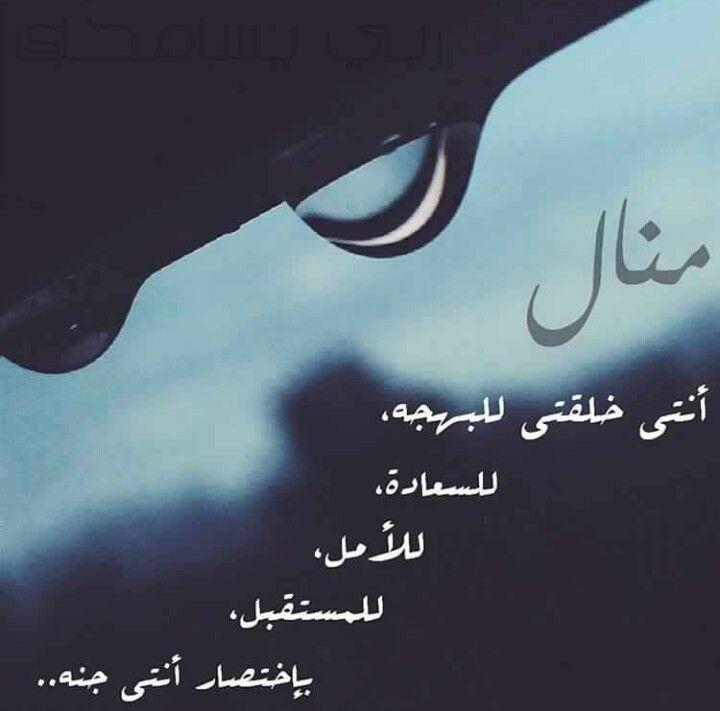 جديد صور اسم منال Calligraphy Name Calligraphy Words Arabic Calligraphy Design