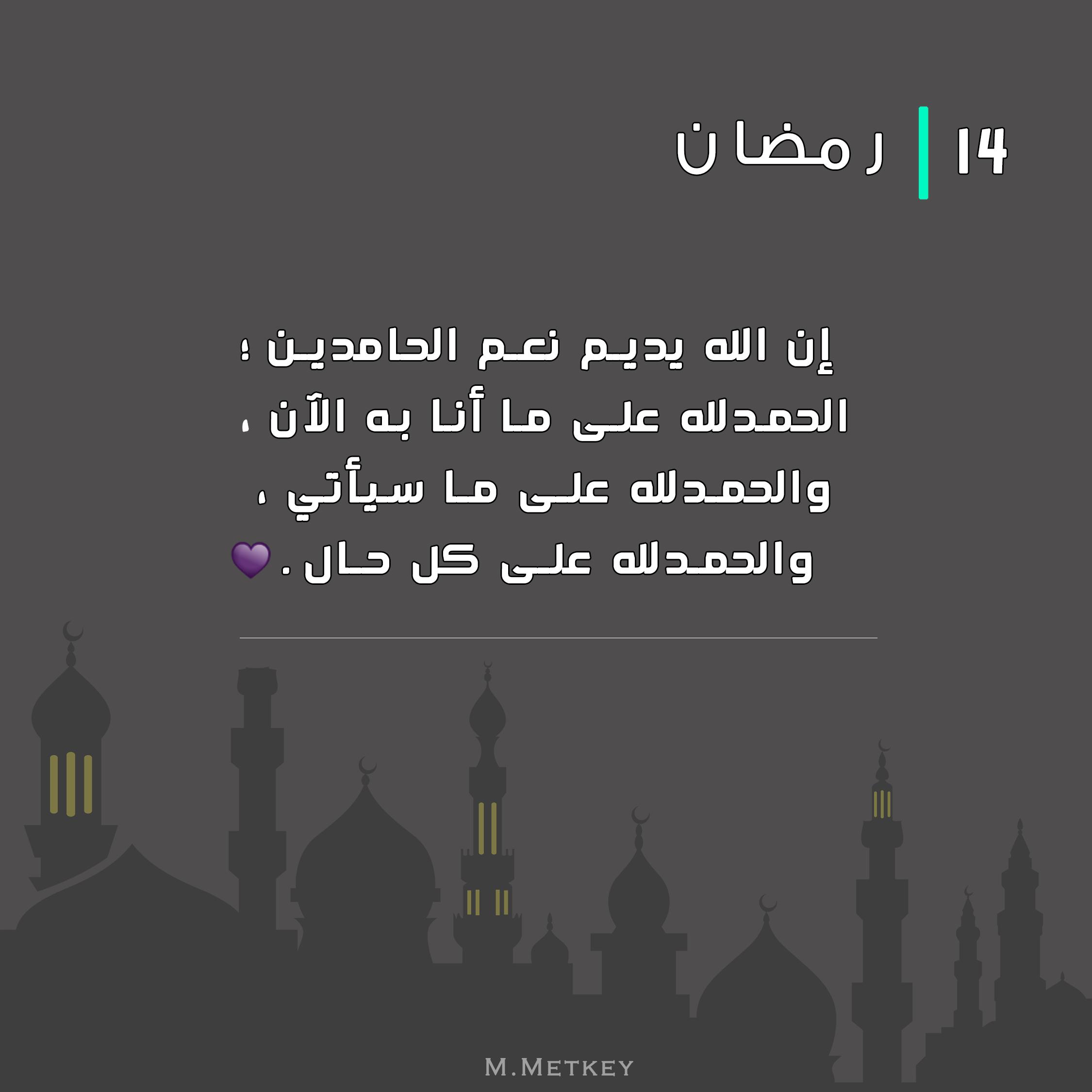 14 رمضان Ramadan Quotes Ramadan Cards Ramadan