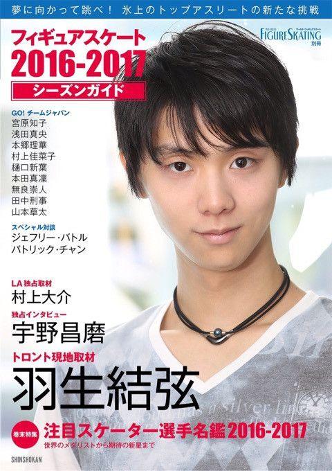 Pin By Fink Barton On 羽生結弦 Yuzuru Hanyu Hanyu Yuzuru Magazine Olympic Champion