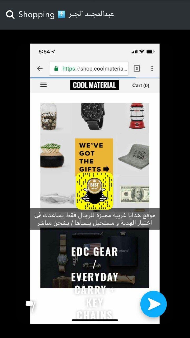 Pin By زينه On موقع Best Online Shopping Websites Shopping Websites Online Shoping