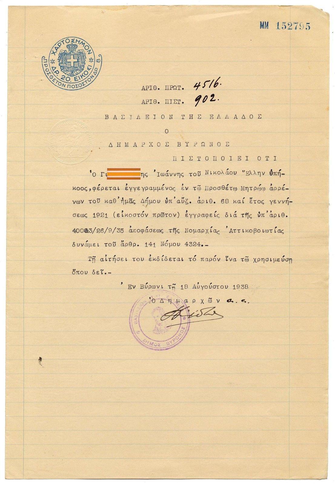 9507 greece byron attica 1938 document birth certificate ebay 9507 greece byron attica 1938 document birth certificate ebay 1betcityfo Gallery