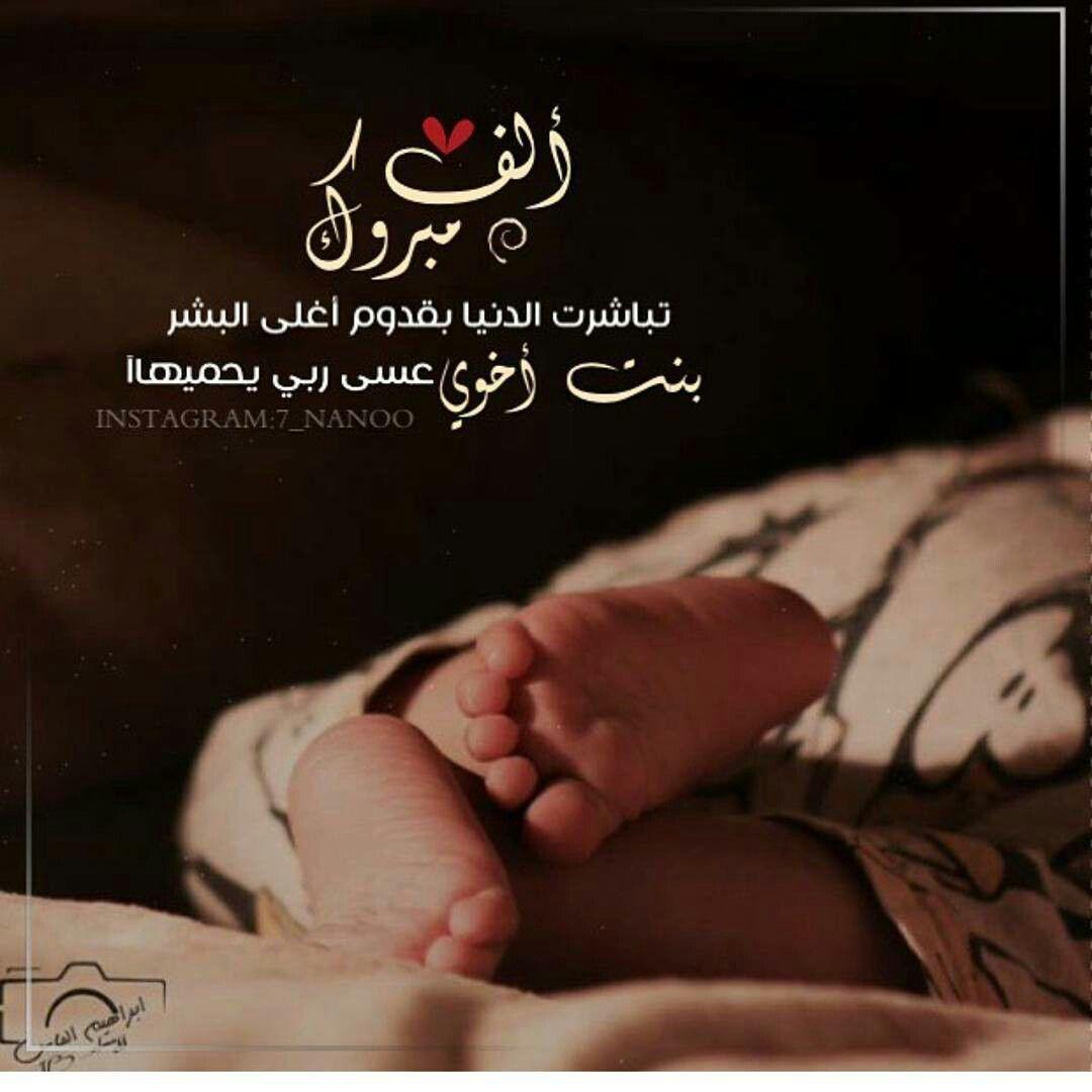 Pin By Nebras Al Zou Ebi On رمزيات مواليد Baby Quotes Cute Wallpapers Ink Pen Drawings