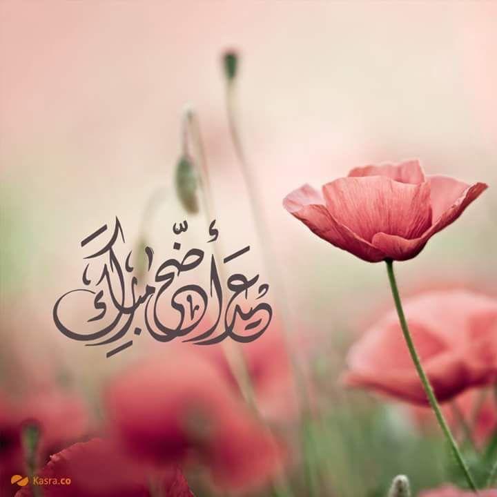 عيد اضحى مبارك Eid Greetings Eid Stickers Eid Images