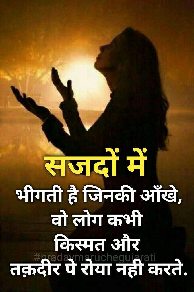Hindi quote | ❣️Hindi Quote❣️ | Hindi quotes, Psalm 106, Psalms