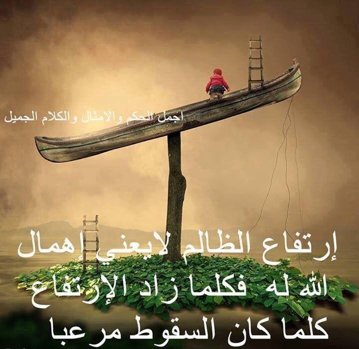 أجمل الحكم والأمثال Arabic Quotes Photo Quotes Special Quotes