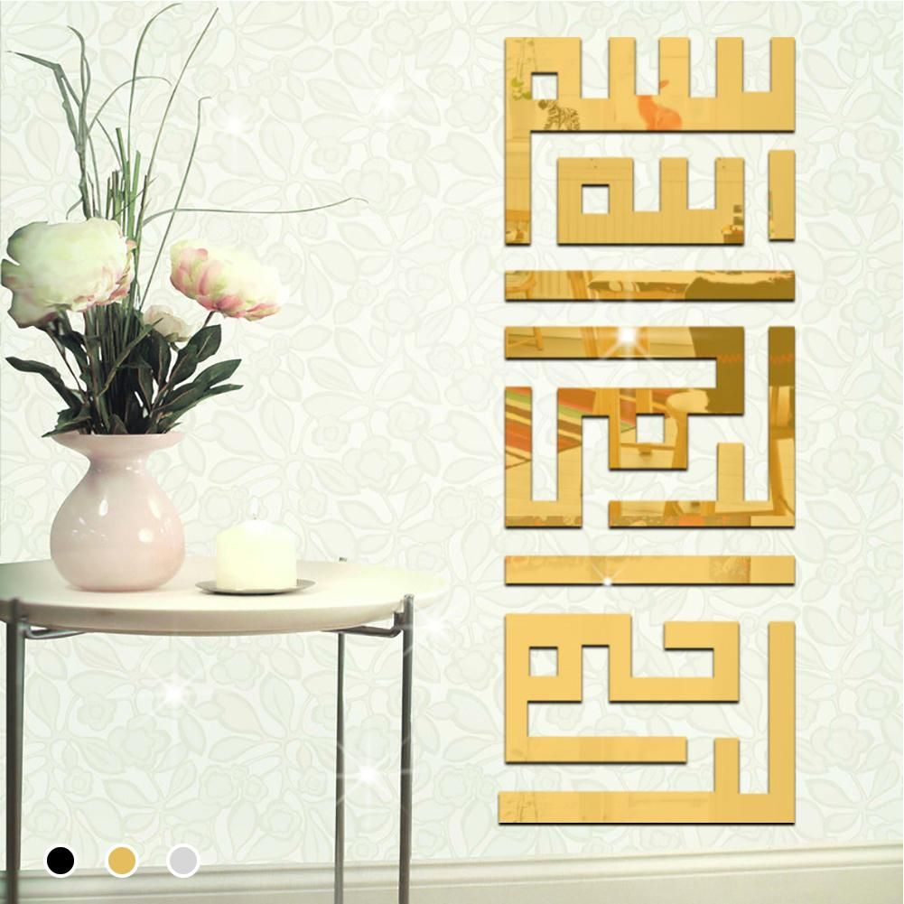 30*80cm 3D PVC DIY Art Decals Acrylic Muslim Mirror Islamic Stickers ...