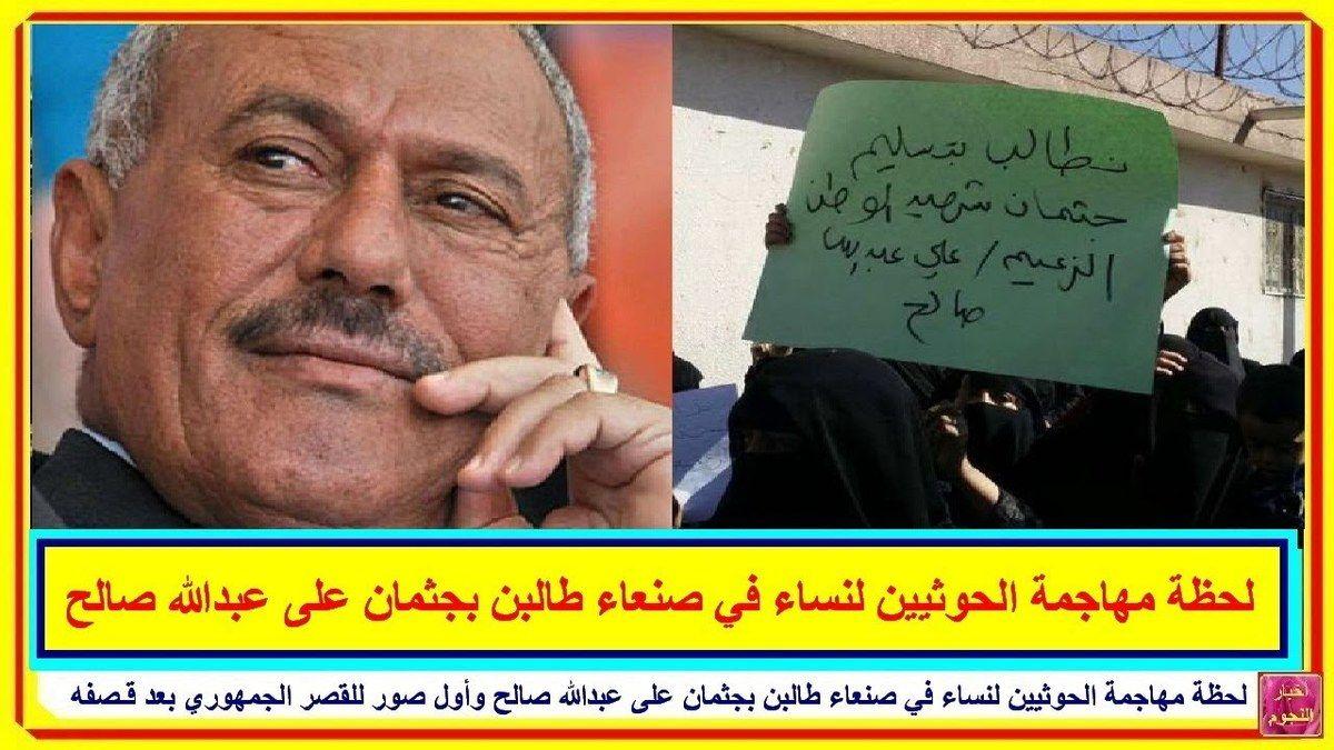 لحظة مهـ ـاجمة الحوثيين لنساء في صنعاء طالبن بجثـ ـمان على عبدالله صالح وأول صور للقصر الجمهوري بعد قـصـ ـفه ومعلومات لاتعرفونها Baseball Cards Cards Playbill
