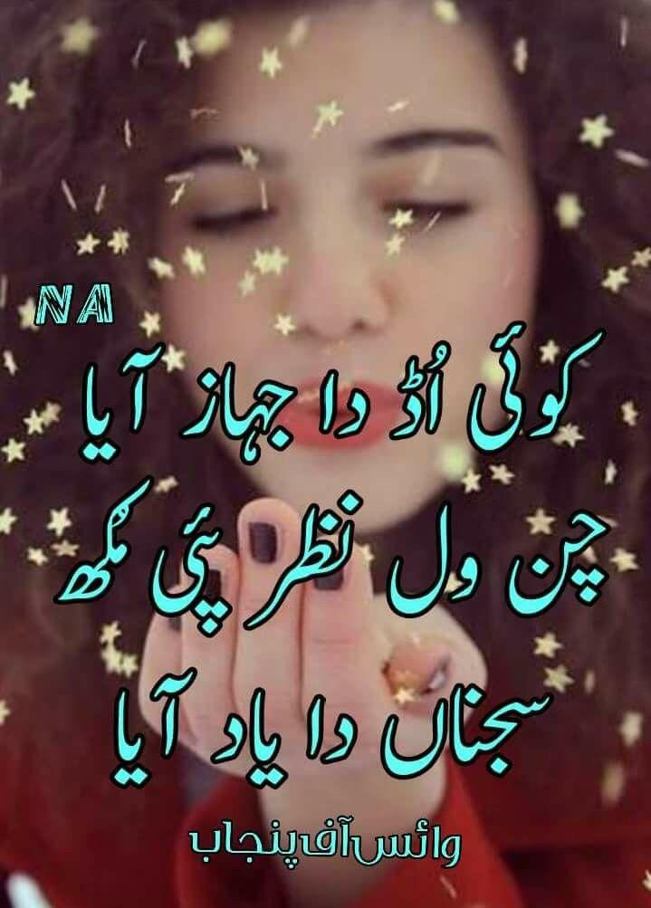 Punjabi Tappe Written In Urdu : punjabi, tappe, written, Wattu, Funny, Poetry,, Poetry, Funny,, Punjabi, Poems
