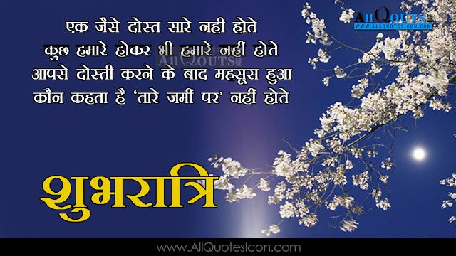 Good Night Wallpapers Hindi Quotes Wishes For Whatsapp Greetings For Facebook Images Life Inspiration Good Night Hindi Quotes Hindi Quotes Good Night Messages