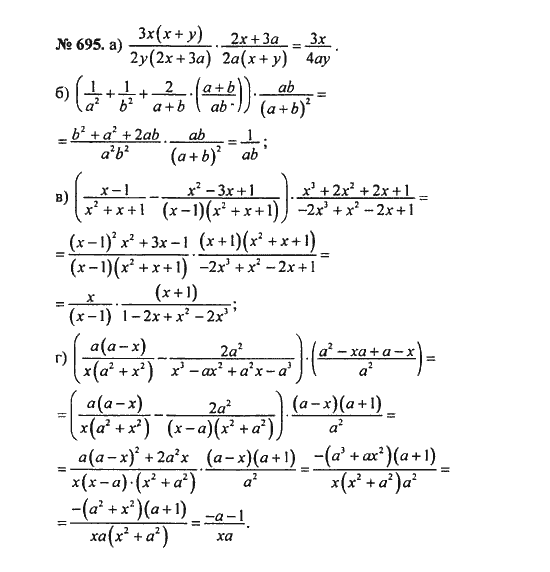 Гдз онлайн 8 класс алгебра
