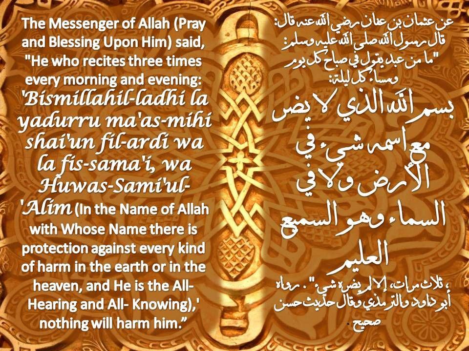 بسم الله الذى لا يضر مع اسمه شئ فى الأرض ولا فى السماء وهو السميع العليم Ceiling Lights Light Pray