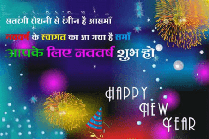 new year is one of the best festivities of the year new year occasion in we provide the world best collections of happy new year wishes in hindinew year