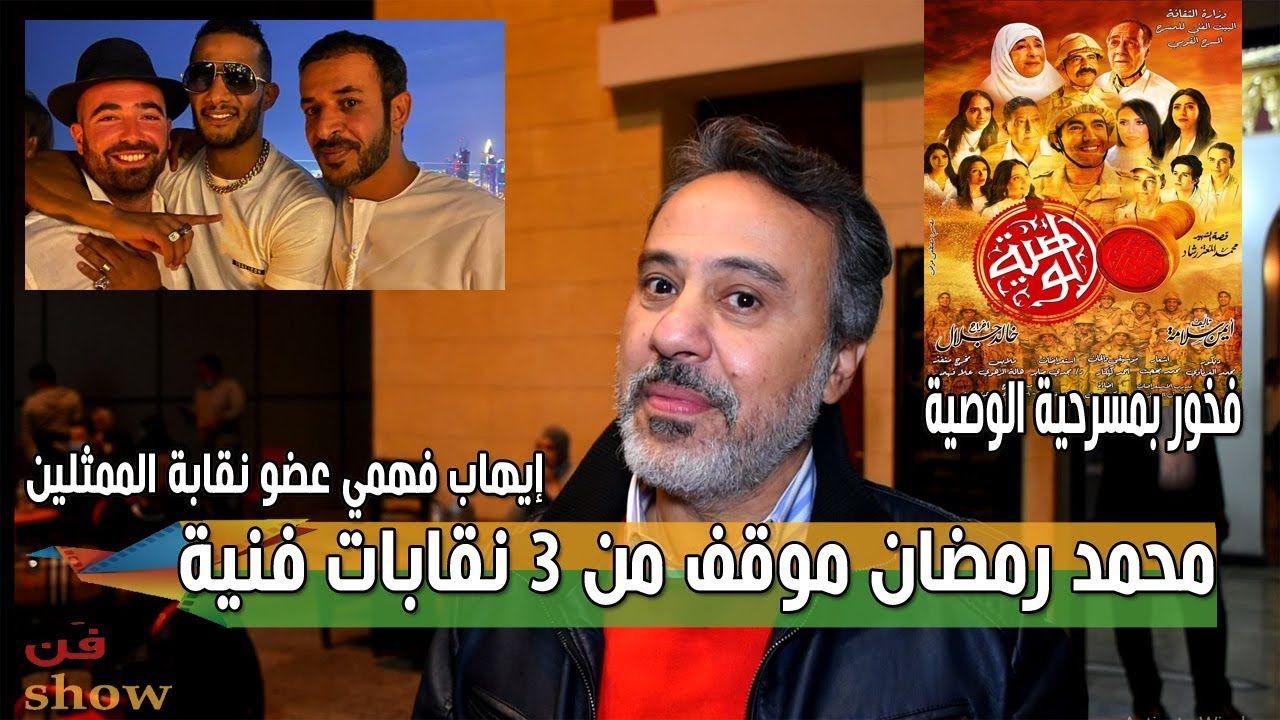 إيهاب فهمي هل سيستمر إيقاف محمد رمضان ومنعه من التمثيل Gnc Celebrities Incoming Call Screenshot