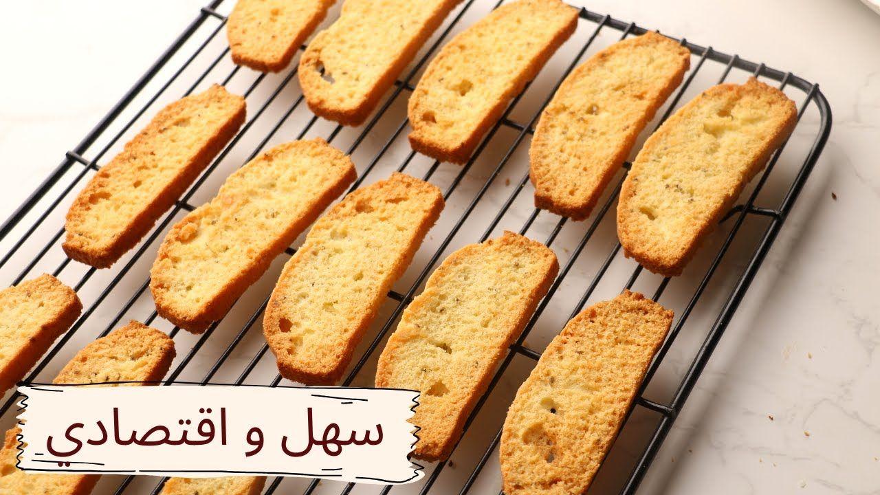 رفيق الشاي والقهوة المثالي البسكوت المقرمش بمكونات في كل بيت Youtube Dessert Recipes Arabic Dessert Desserts
