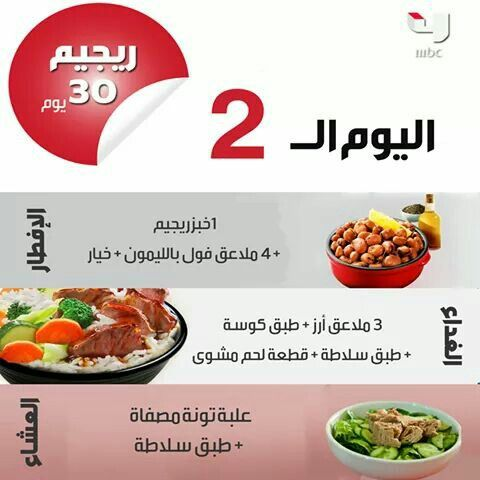 Pin By سونا حبيبي On ريجيم Health Fitness Food Health Facts Food Diet Loss