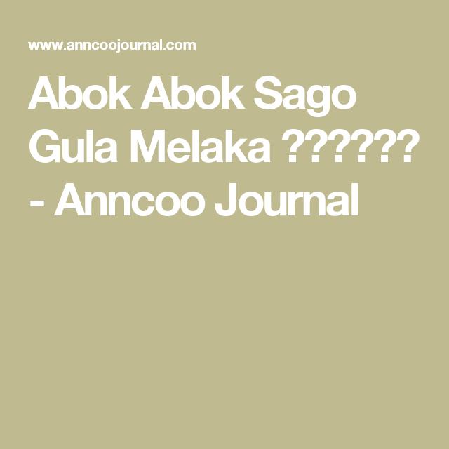 Abok Abok Sago Gula Melaka 椰糖沙谷蒸糕 - Anncoo Journal