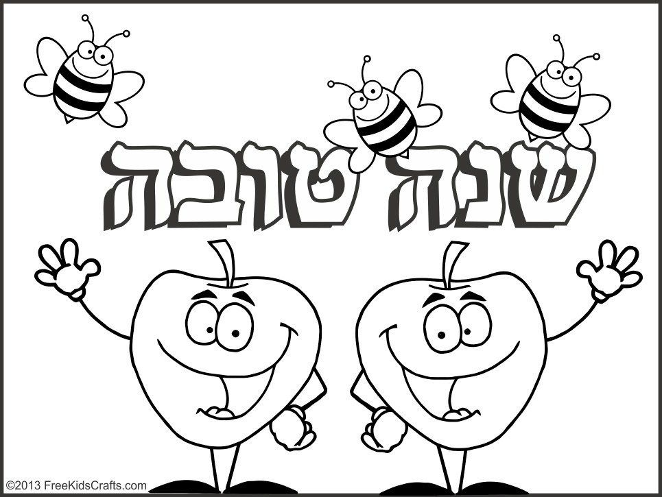 Printable Rosh Hashanah New Year Coloring Card Rosh Hashana Crafts Rosh Hashanah Crafts Rosh Hashanah