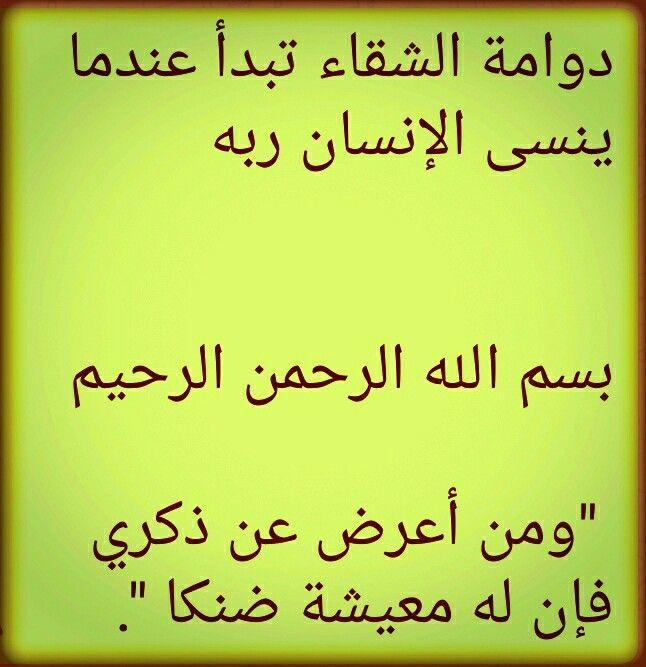 ومن أعرض عن ذكري فإن له معيشة ضنكا آيات ومعانى Arabic