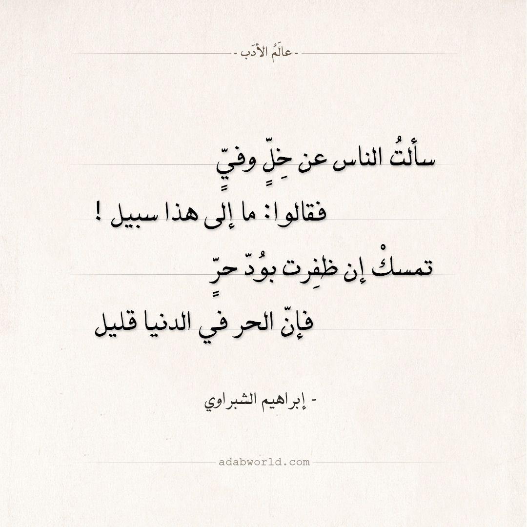 صور ابيات شعر عن الصداقة والاخوة اجمل صور شعر عن الاصدقاء 3357 3 Nana Quotes Master Quotes Arabic Quotes