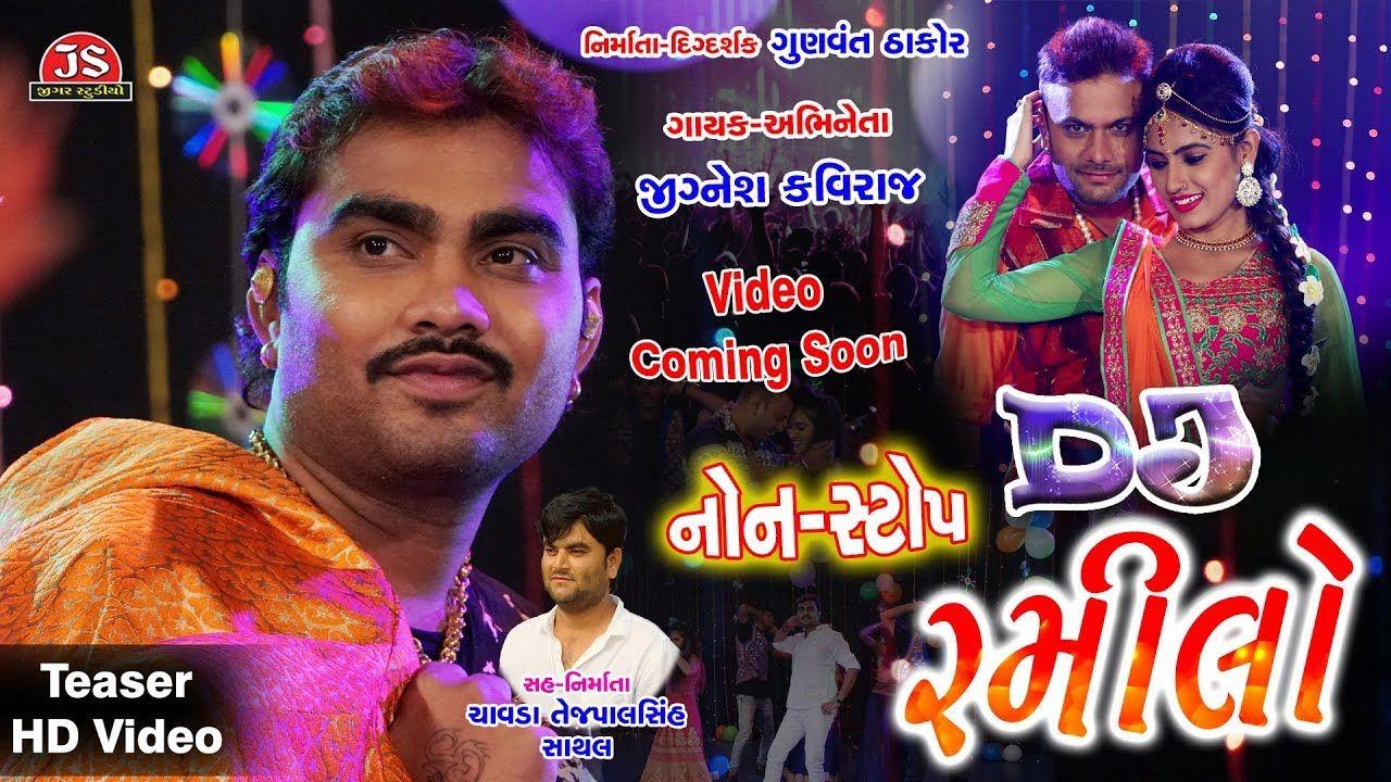 Pin On Gujarati Songs