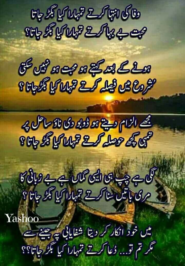 Pin by Soomal mari on urdu People quotes, Urdu poetry, Poems