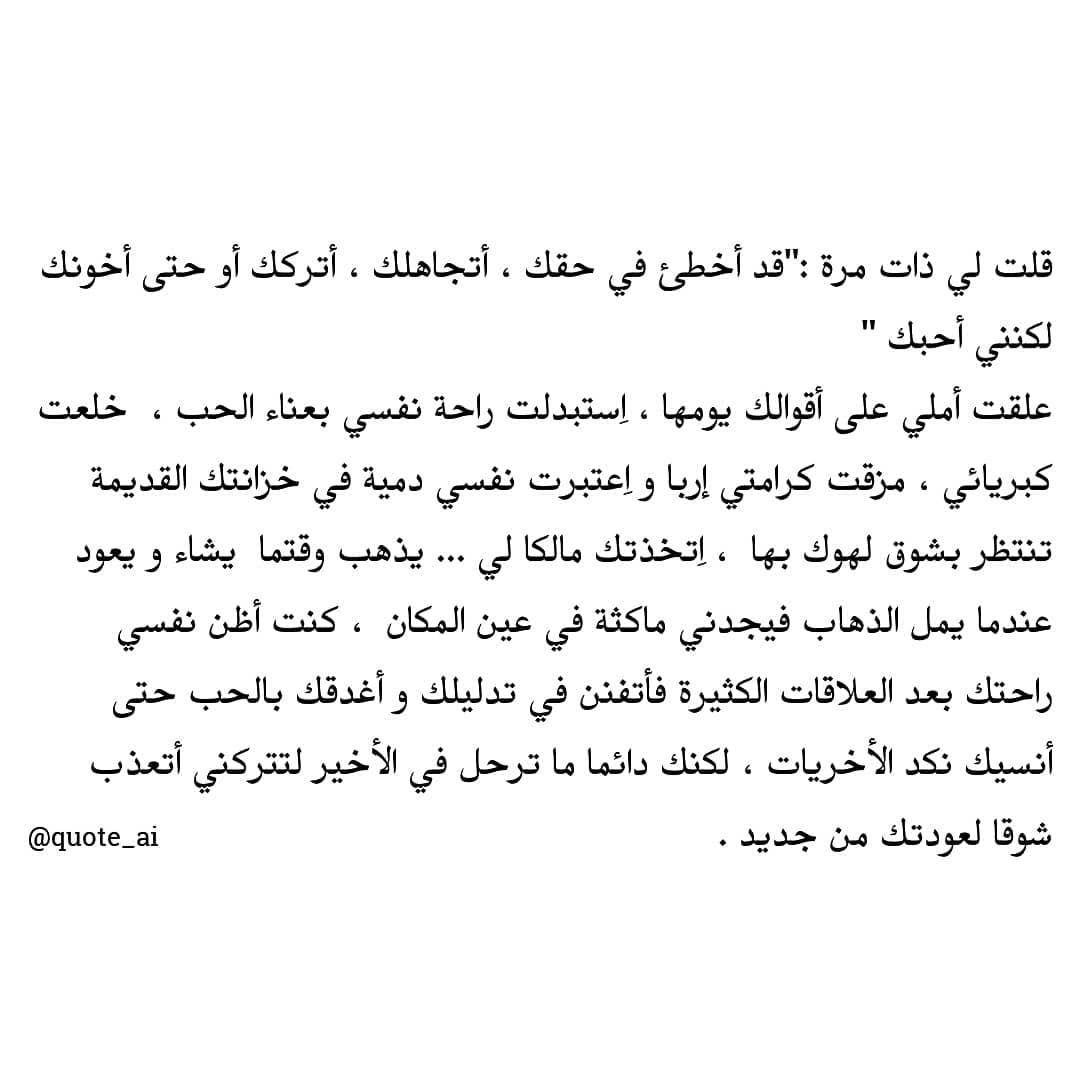 كتابات اقتباس اقتباسات أقوال حكم عبر كتب كتاب مكتبة الكترونية رواية ر Arabic Love Quotes Quotes Arabic Quotes