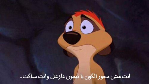 Ahmedsaad94 Cartoon Quotes Love Quotes Wallpaper Funny Arabic Quotes