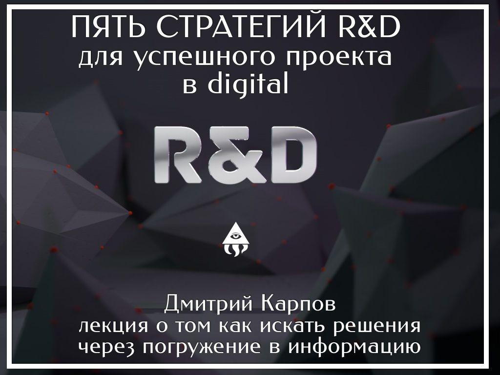 rd-18804982 by Dmitry Karpov via Slideshare