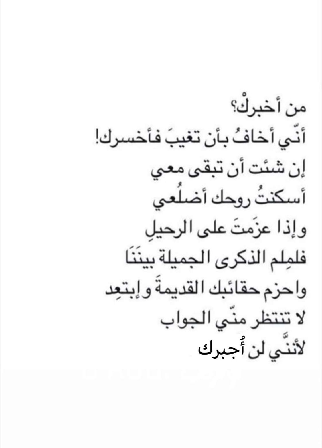 Pin By عنيه On م ـخت ـاراتي Words Quotes Cool Words Mood Quotes