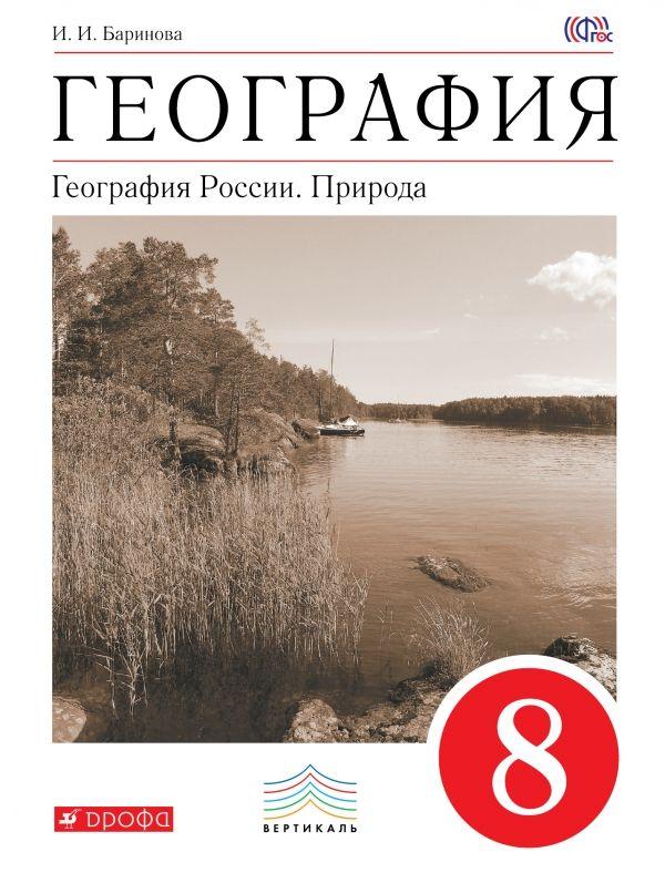 Гдз Географии России в П Дронова 8 Класс