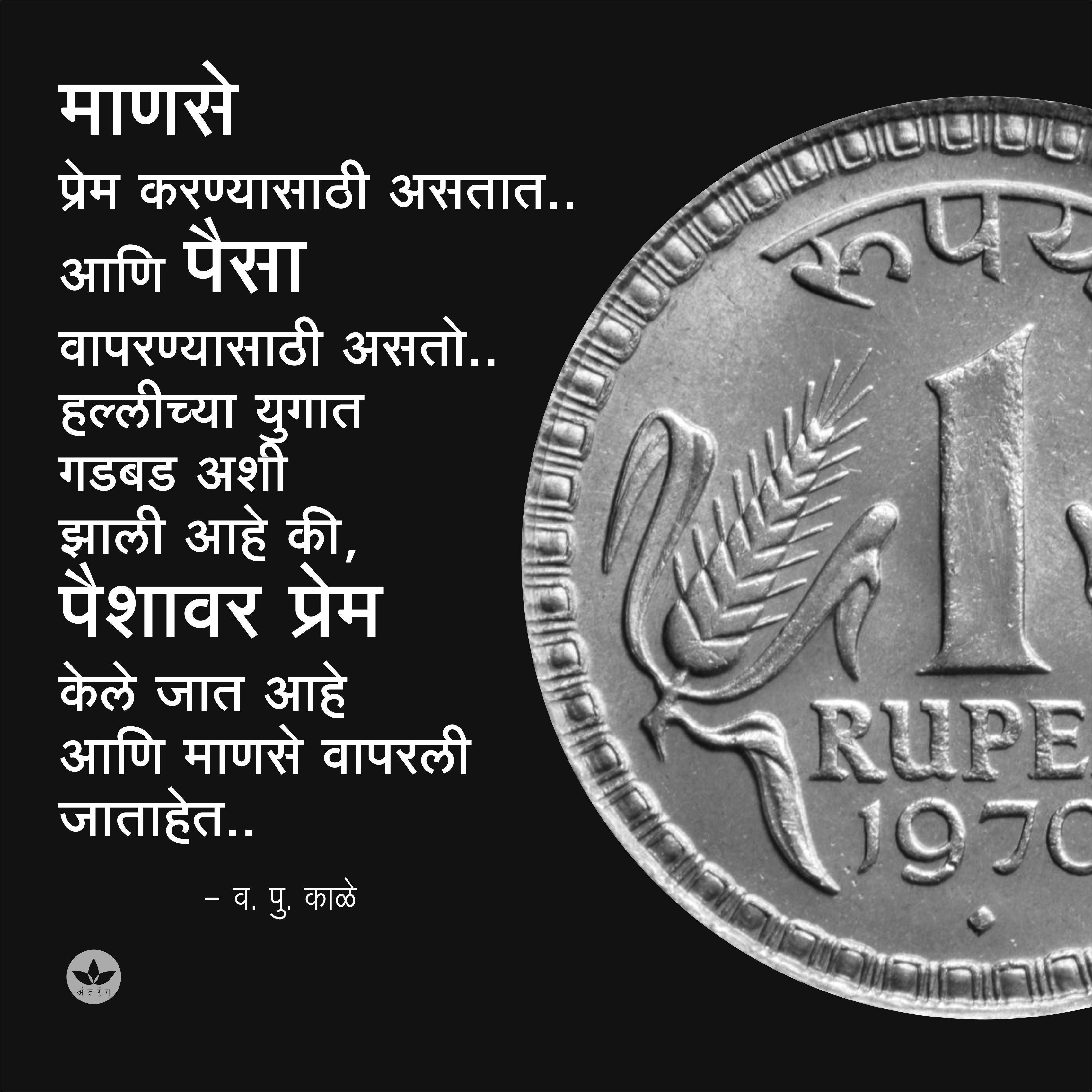 Pin by Nilesh Gitay on Marathi Quotes (With images