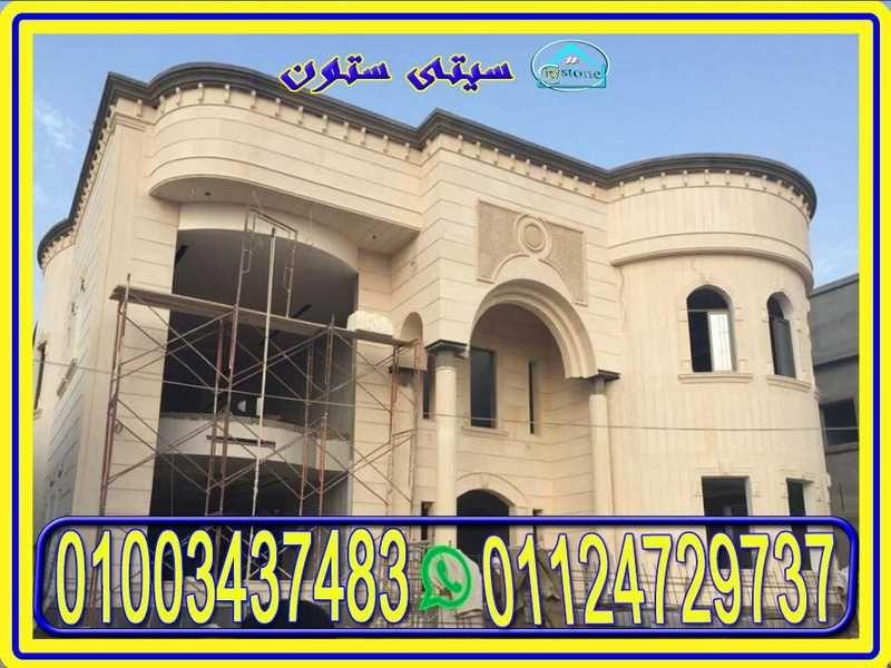 ديكورات حجر هاشمى واجهات حجر هاشمى 01124729737 اسعار الحجر 2021 House Styles Mansions House