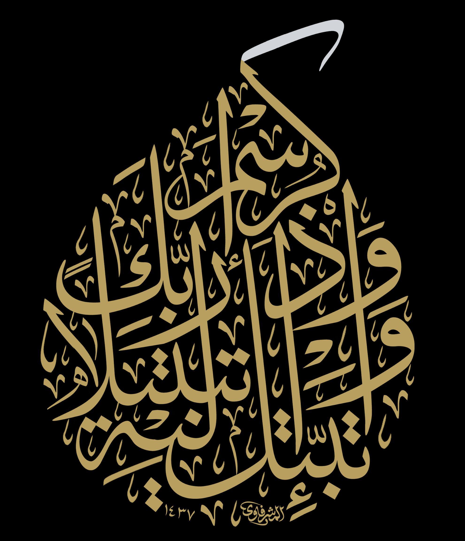 و اذ ك ر اس م ر ب ك و ت ب ت ل إ ل ي ه ت ب ت يلا الخطاط محمد الحسني المشرفاوي Arabic Calligraphy Art Islamic Caligraphy Calligraphy