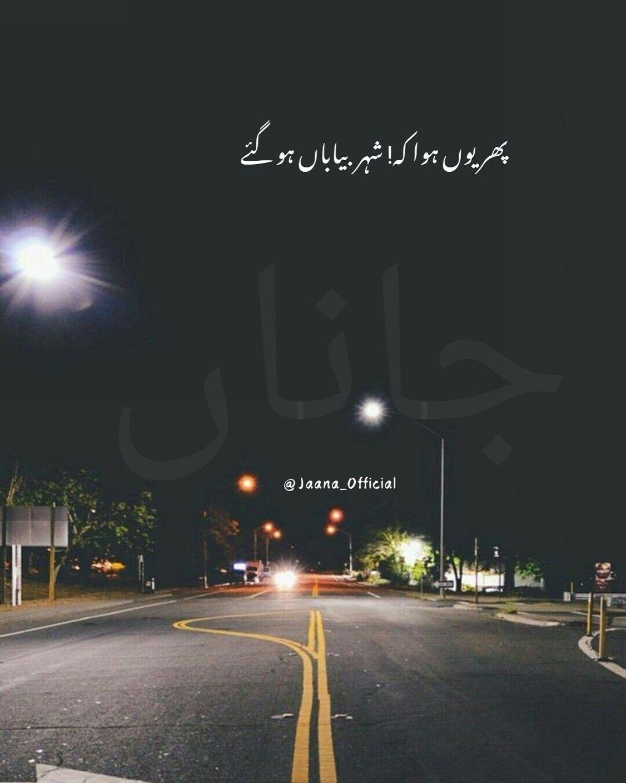 Good Night Poetry In Urdu Pics : night, poetry, Night, Poetry, Words,, Romantic,, Words