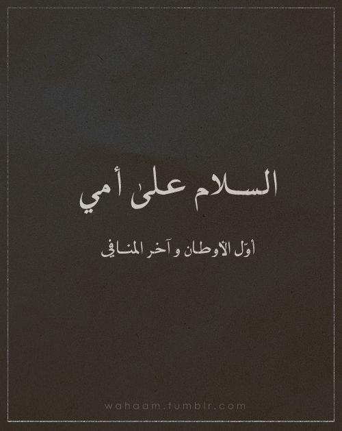 كلام عن الأم حكم وعبارات واقوال عن الأم Mother Quotes Words Quotes Quotes