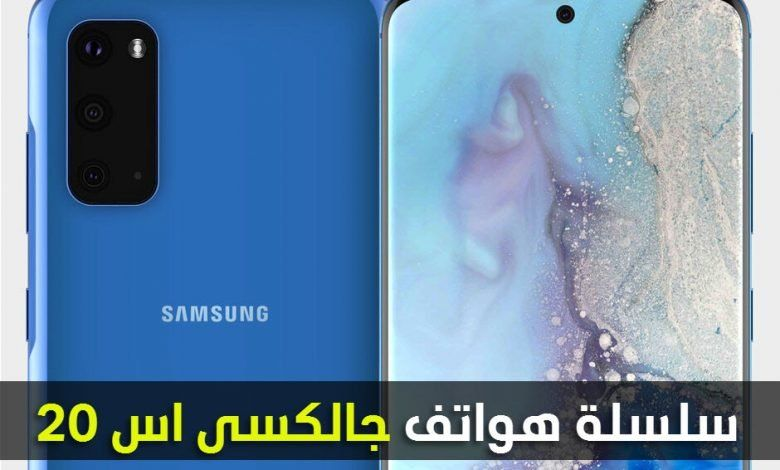 تعرف على مواصفات ومواعيد صدور جوال جالكسي اس 20 في الأسواق Galaxy Phone Samsung Galaxy Galaxy