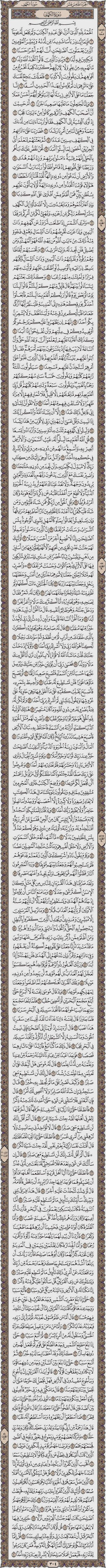 بخط كبير القرآن الكريم سورة الكهف كاملة بالصور