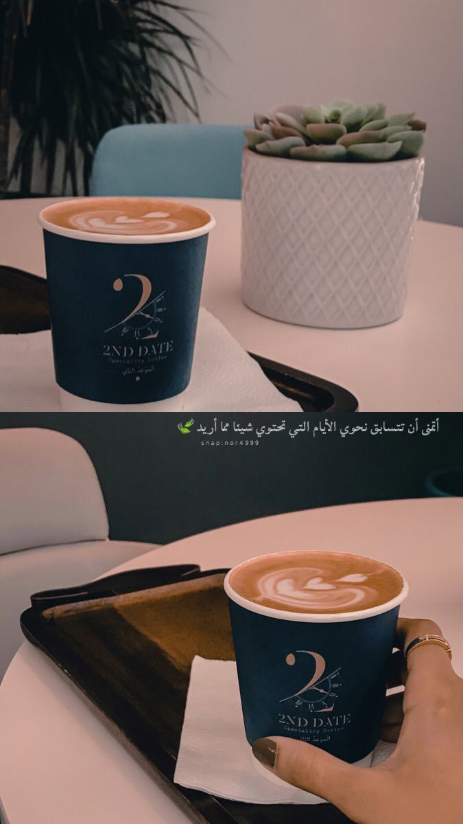 Pin By Bnbn On Coffee Pastel Quotes Funny Qoutes Arabic Quotes