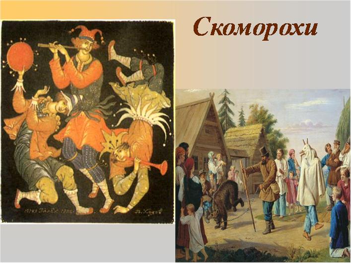 Вавила и скоморохи картинка