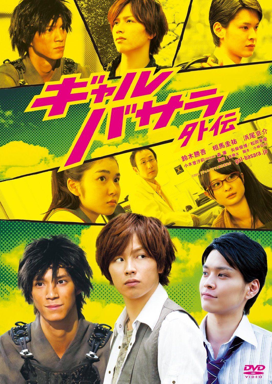 Samurai Angel Wars Subtitle Indonesia Dramaku.TV Drama