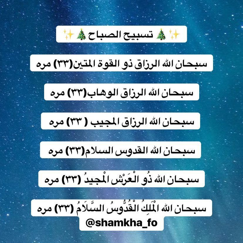 شامخه الخير Affirmations Ios Messenger