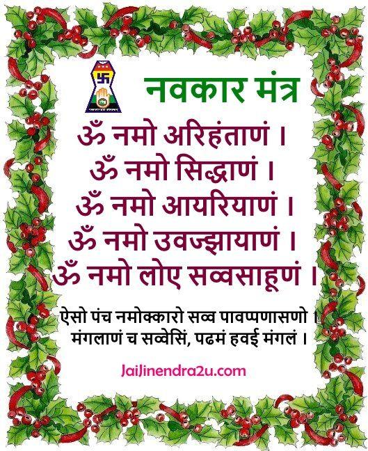 New Navkar Mantra Images   Jai Jinendra 2 U   Android